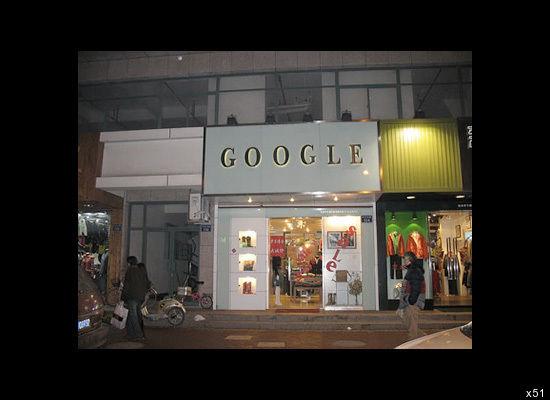 Бутик Google (Китай)