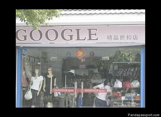 Одяг Google (Китай)
