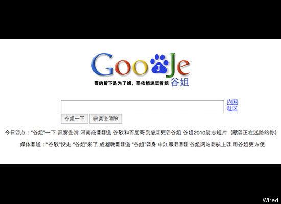 Пошукова машина Goojje (Китай)