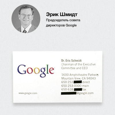 Ерік Шмідт