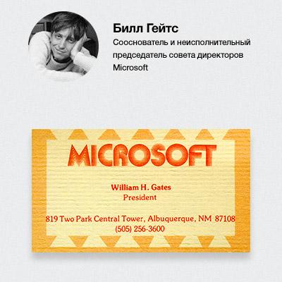 Біл Гейтс