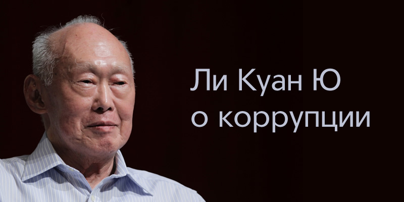 Ли Куан Ю о коррупции