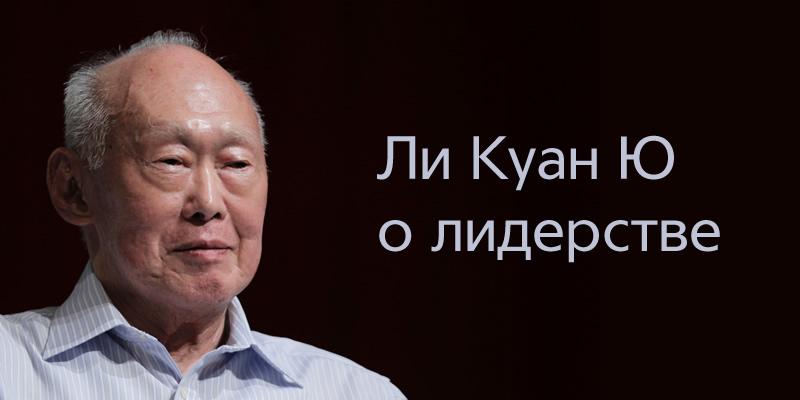 Ли Куан Ю о лидерстве