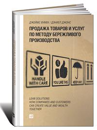 Продажа товаров и услуг по методу бережливого производства