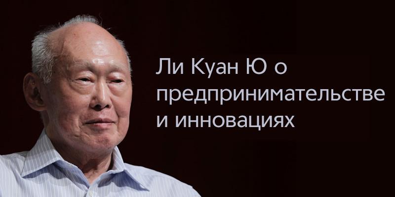 Ли Куан Ю о предпринимательстве и инновациях