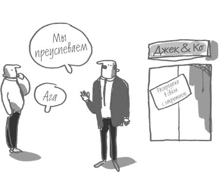 Как понять, что руководитель лжет