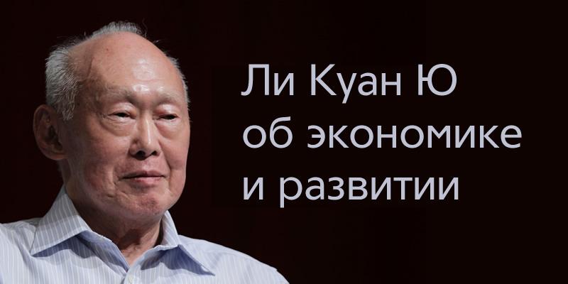 Ли Куан Ю об экономике и развитии