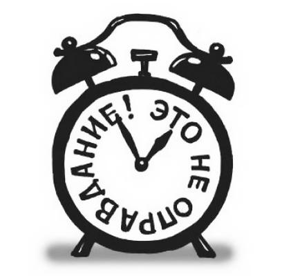Перерывы — враги продуктивности