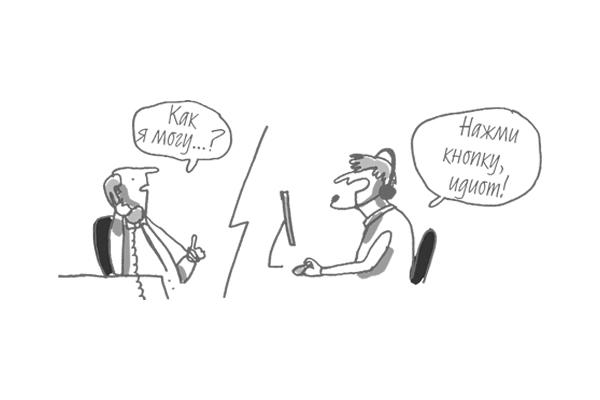 Когда клиенты мирятся с грубым обслуживанием