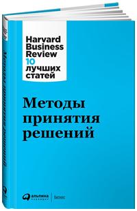 Методы принятия решений. Harvard Business Review: 10 лучших статей