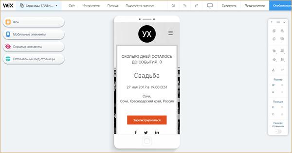 Создание сайтов с помощью мобильного телефона обучение создание сайтов тула