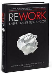 Rework. ������ ��� �������������