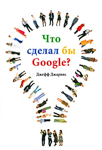��� ������ �� Google?