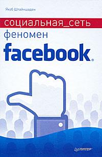 ���������� ����. ������� Facebook