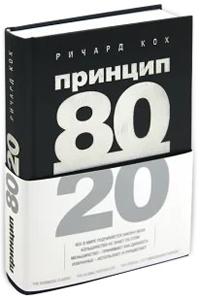 ������� 80/20. ��� ������� �������� � ����������� ��������