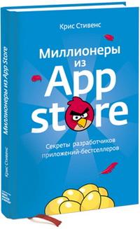 ���������� �� App Store. ������� ������������� ����������-������������
