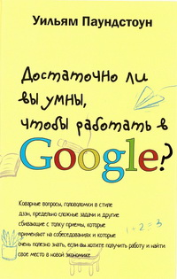 ���������� �� �� ����, ����� �������� � Google?