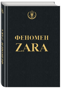 Феномен ZARA (Ковадонга О'Шеа)