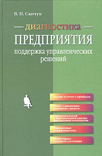Диагностика предприятия: поддержка управленческих решений (В. П. Савчук)