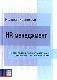 HR ����������. �����, ������, �������, ���������, ���������, ����������, �����