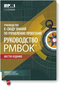 ����������� � ����� ������ �� ���������� ���������. ����������� PMBOK-6