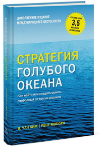 Стратегия голубого океана (Чан Ким, Рене Моборн)