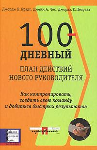 100-������� ���� �������� ������ ������������