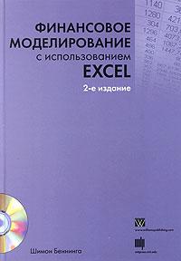 ���������� ������������� � �������������� Excel (+ CD-ROM)