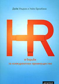 HR � ������ �� ������������ ������������