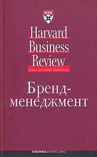 Бренд-менеджмент (Harvard Business Review)