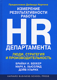 ��������� ���������������� ������ HR-������������. ����, ��������� � ������������������
