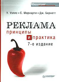 Реклама: принципы и практика (Уильям Уэллс, Сандра Мориарти, Джон Бернет)
