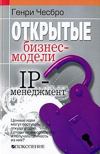 Открытые бизнес-модели. IP-менеджмент (Генри Чесбро)