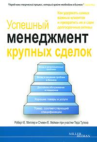 Успешный менеджмент крупных сделок (Роберт Е. Миллер, Стивен Е. Хейман, Тед Тулеха)