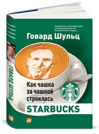 Как чашка за чашкой строилась Starbucks (Говард Шульц, Дори Джонс Йенг)