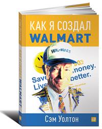 ��� � ������ Walmart (��� ������)